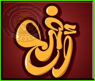 تحميل خط السنافر العربي للكتابه بالخط الحر او خط اليد الرائع لكتابه العناوين