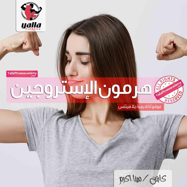 هرمون الإستروجين Estrogen - الهرمون الأنثوي