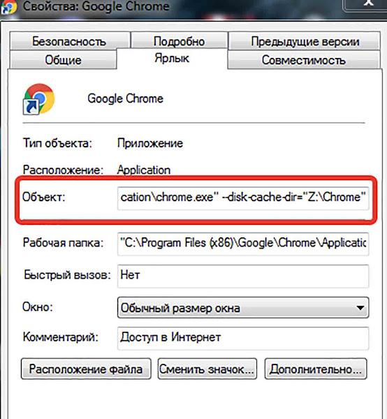 Кеш Гугл Хром