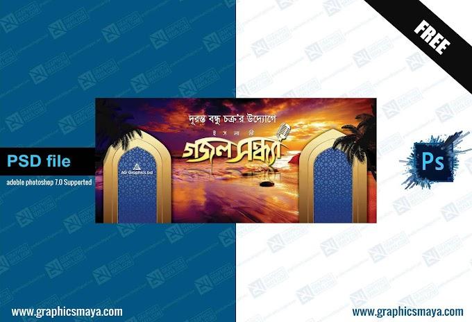 Backdrop Banner Template PSD - Gojol Sondha Stage Banner
