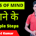 How to Increase the Focus of Mind?