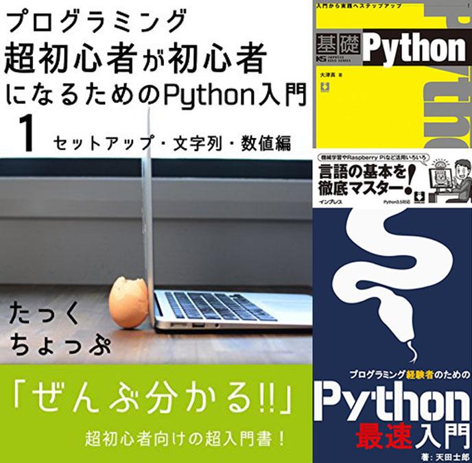 Kindle Unlimited対象のPythonプログラミング技術書抽出リストを見る