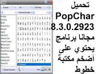 تحميل PopChar 8.3.0.2923 مجانا برنامج يحتوي على أضخم مكتبة خطوط