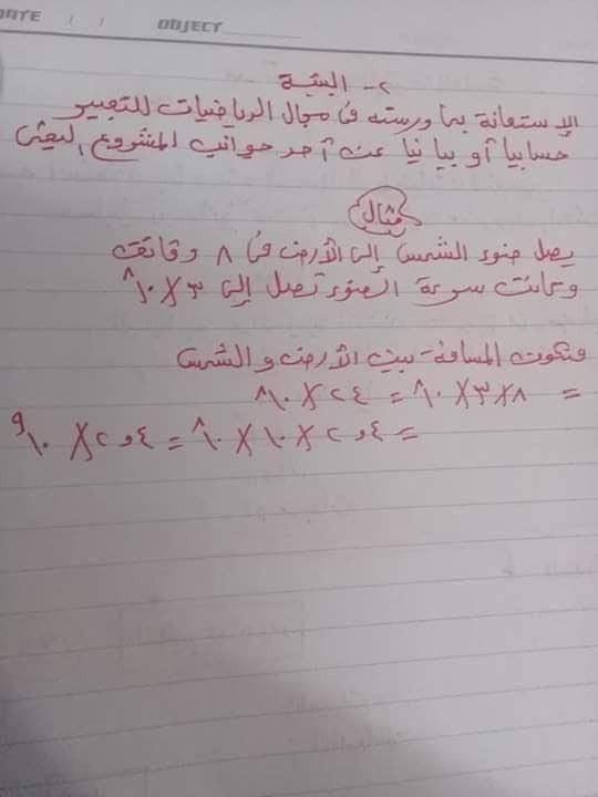 كل ما يخص مادة الرياضيات في الأبحاث المطلوبة للمرحلة الإعدادية 2