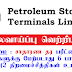 Vacancies in Petroleum Storage Terminals Limited - General Labourer