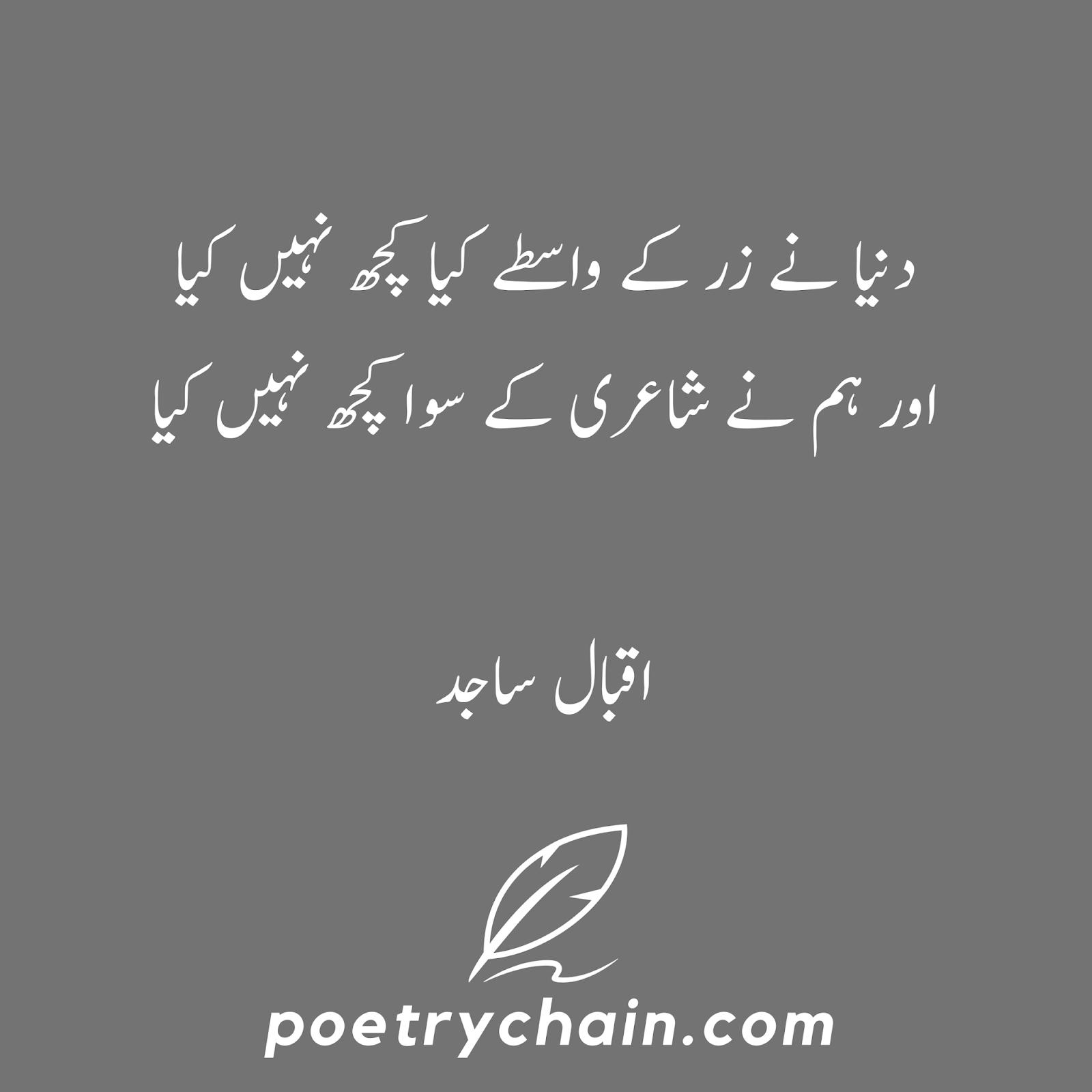 2 Line Poetry || Urdu Poetry || Urdu Adab
