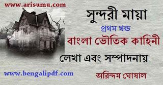 Sundori Maya New Bengali Horror Story