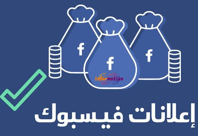 كيف يمكنك الإعلان في الفيسبوك تسويق Facebook
