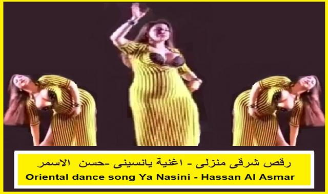 رقص شرقى منزلى - اغنية يانسينى - حسن الاسمر