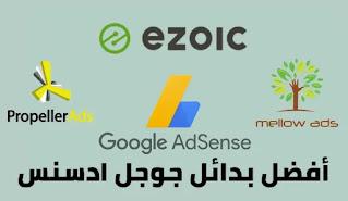 أفضل بدائل جوجل ادسنس 2021 للربح من موقعك