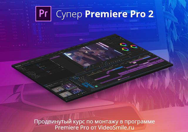 Видеокурс по монтажу в Adobe Premiere Pro и Adobe After Effects