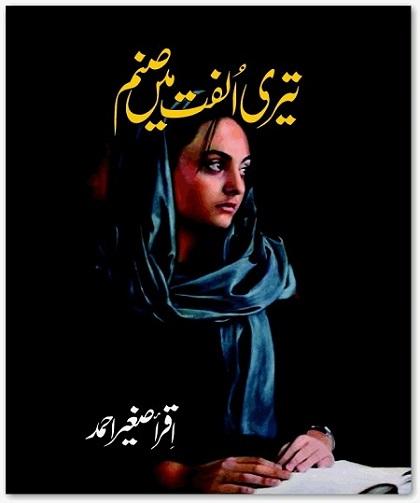teri-ulfat-mein-sanam-novel-pdf-free