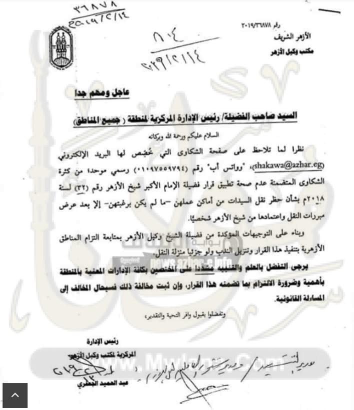 الازهر يصدر قرار بحظر نقل وندب المعلمات من عملهن ما لم يكن بموافتهن كتابيا 12