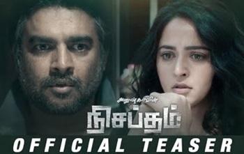 Nishabdham TEASER : Tamil | R Madhavan | Anushka Shetty | Anjali | Shalini Pandey | Hemant Madhukar
