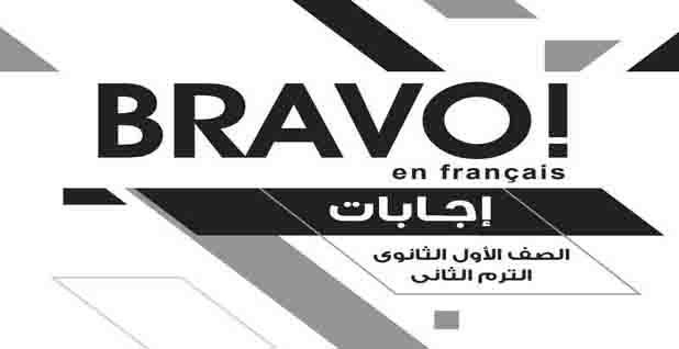 اجابات كتاب برافو لغة فرنسية اولي ثانوي الترم الثانى 2020