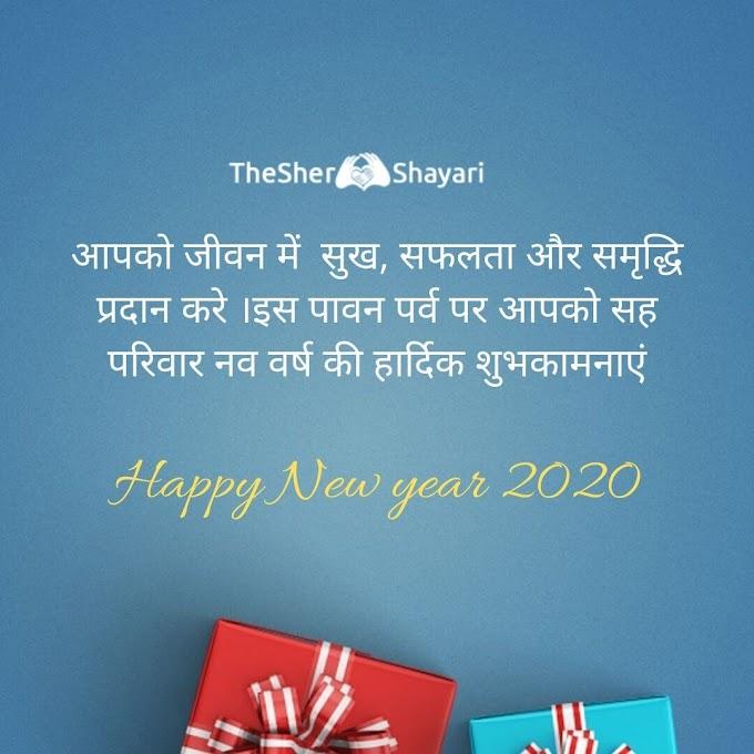 100+ Happy New Year 2020 Shayari Quotes SMS in Hindi