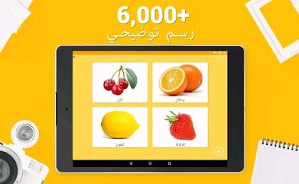 6000كلمة بالالماني مع النطق الصحيح ميه بالميه والترجمه للعربيه  تجدون التطبيق بالوصف