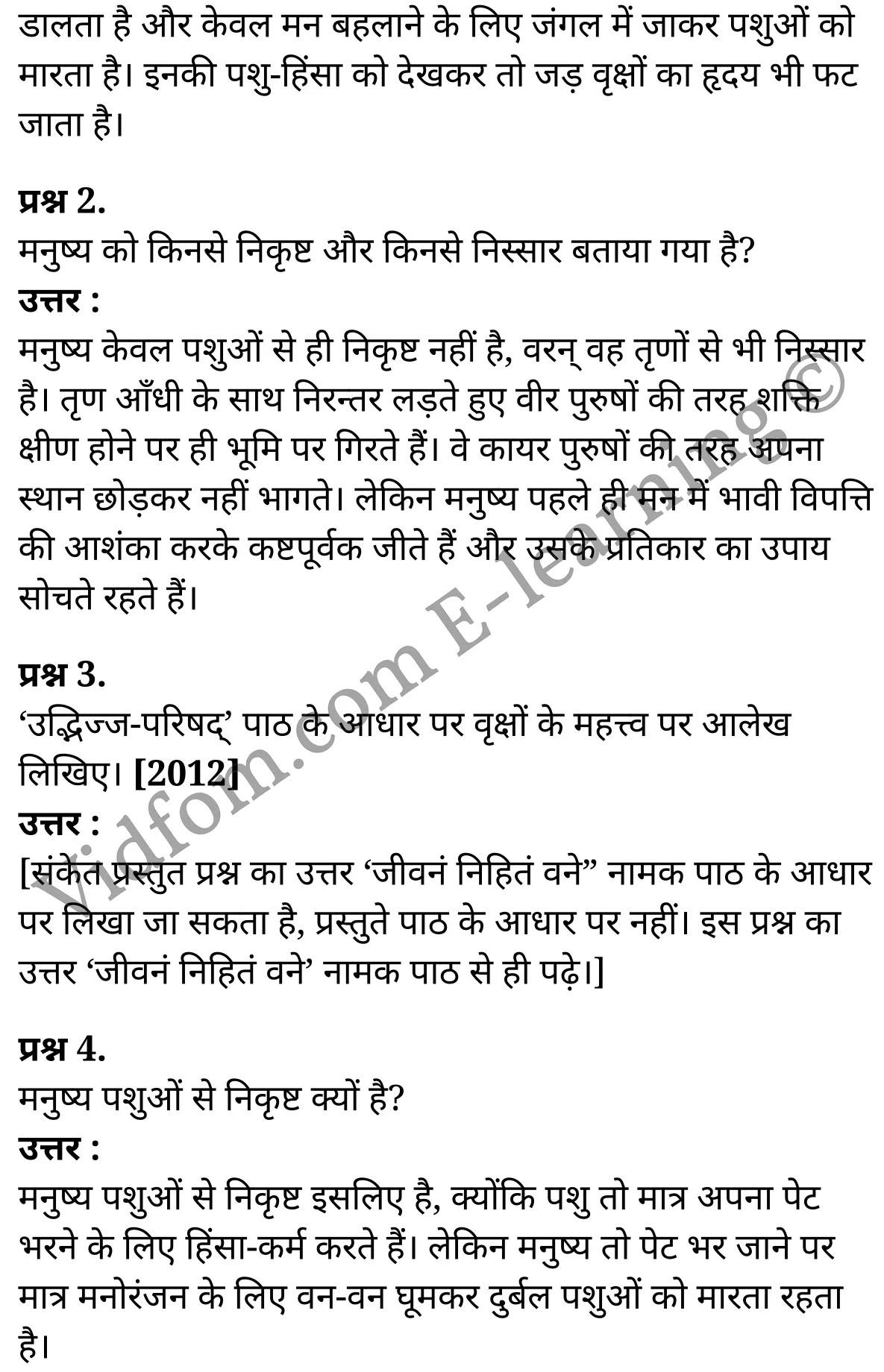 कक्षा 10 संस्कृत  के नोट्स  हिंदी में एनसीईआरटी समाधान,     class 10 sanskrit gadya bharathi Chapter 2,   class 10 sanskrit gadya bharathi Chapter 2 ncert solutions in Hindi,   class 10 sanskrit gadya bharathi Chapter 2 notes in hindi,   class 10 sanskrit gadya bharathi Chapter 2 question answer,   class 10 sanskrit gadya bharathi Chapter 2 notes,   class 10 sanskrit gadya bharathi Chapter 2 class 10 sanskrit gadya bharathi Chapter 2 in  hindi,    class 10 sanskrit gadya bharathi Chapter 2 important questions in  hindi,   class 10 sanskrit gadya bharathi Chapter 2 notes in hindi,    class 10 sanskrit gadya bharathi Chapter 2 test,   class 10 sanskrit gadya bharathi Chapter 2 pdf,   class 10 sanskrit gadya bharathi Chapter 2 notes pdf,   class 10 sanskrit gadya bharathi Chapter 2 exercise solutions,   class 10 sanskrit gadya bharathi Chapter 2 notes study rankers,   class 10 sanskrit gadya bharathi Chapter 2 notes,    class 10 sanskrit gadya bharathi Chapter 2  class 10  notes pdf,   class 10 sanskrit gadya bharathi Chapter 2 class 10  notes  ncert,   class 10 sanskrit gadya bharathi Chapter 2 class 10 pdf,   class 10 sanskrit gadya bharathi Chapter 2  book,   class 10 sanskrit gadya bharathi Chapter 2 quiz class 10  ,   कक्षा 10 उद्भिज्ज परिषद्,  कक्षा 10 उद्भिज्ज परिषद्  के नोट्स हिंदी में,  कक्षा 10 उद्भिज्ज परिषद् प्रश्न उत्तर,  कक्षा 10 उद्भिज्ज परिषद् के नोट्स,  10 कक्षा उद्भिज्ज परिषद्  हिंदी में, कक्षा 10 उद्भिज्ज परिषद्  हिंदी में,  कक्षा 10 उद्भिज्ज परिषद्  महत्वपूर्ण प्रश्न हिंदी में, कक्षा 10 संस्कृत के नोट्स  हिंदी में, उद्भिज्ज परिषद् हिंदी में कक्षा 10 नोट्स pdf,    उद्भिज्ज परिषद् हिंदी में  कक्षा 10 नोट्स 2021 ncert,   उद्भिज्ज परिषद् हिंदी  कक्षा 10 pdf,   उद्भिज्ज परिषद् हिंदी में  पुस्तक,   उद्भिज्ज परिषद् हिंदी में की बुक,   उद्भिज्ज परिषद् हिंदी में  प्रश्नोत्तरी class 10 ,  10   वीं उद्भिज्ज परिषद्  पुस्तक up board,   बिहार बोर्ड 10  पुस्तक वीं उद्भिज्ज परिषद् नोट्स,    उद्भिज्ज परिषद्  कक्षा 10 नोट्स 2021 ncert,   उद्भिज्ज परिषद्  कक्षा 10 pdf