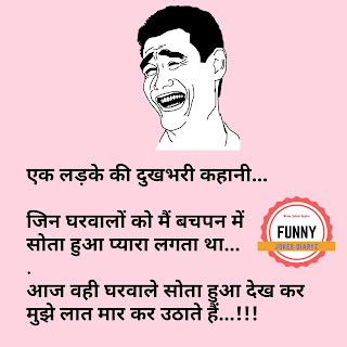 short jokes in Hindi