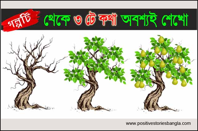 Positive story | ৩টে কথা অবশ্যই শিখুন | Motivational story bangla | Pranab Debnath
