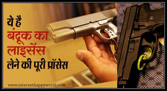 how-to-obtain-gun-license-in-india