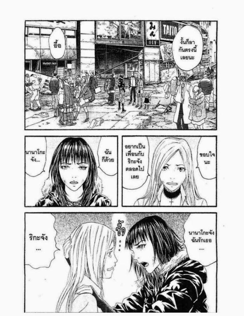 Kanojo wo Mamoru 51 no Houhou - หน้า 120