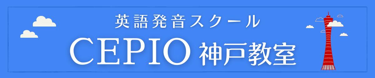 CEPIO 神戸教室