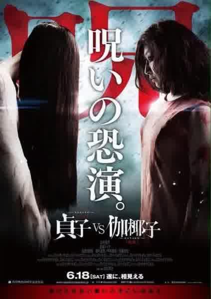 Sadako Vs Kayako Rilis Trailer Baru Pertarungan Hantu 'The Ring' Lawan 'The Grudge'