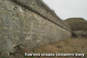 Мур західного замкового валу