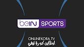 مشاهدة قناة بي ان سبورت 3 بث مباشر لايف مجانا beIN Sports HD 3 English