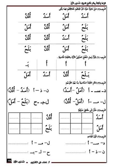 مذكرة تعليم القراءة والكتابة للأطفال بنظام التحليل لمقاطع صوتية - المستوى الاول