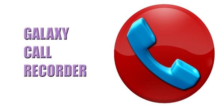 Galaxy Call Recorder - جلاكسي كول ريكوردر لتسجيل مكالمات اجهزة سامسونج جلاكسي 2017
