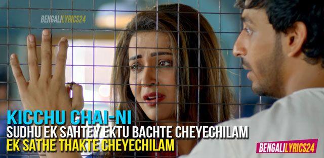 Ek Sathe Thakte Cheyechilam