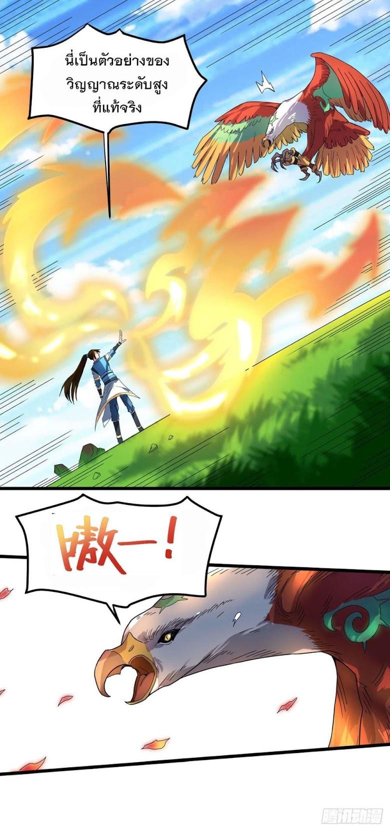 Danwu Supreme - หน้า 10