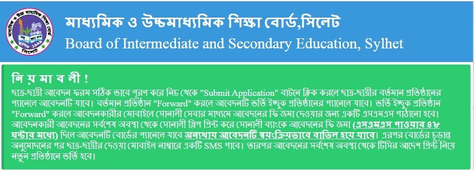 Sylhet Board HSC College Transfer Online application Form