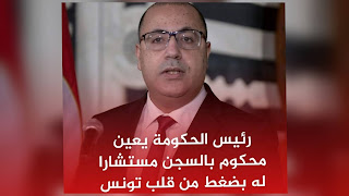 رئيس الحكومة هشام المشيشي يعين محکوم بالسجن مستشارا له بضغط من قلب تونس