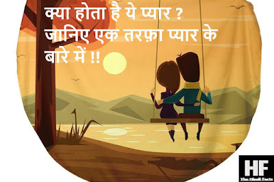 one-sided-love-amazing-Hindi-Relationships-facts