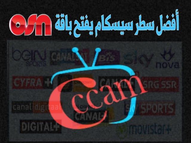 أفضل سطر سيسكام cccam يفتح أقوى الباقات العالمية Nilesat -OSN