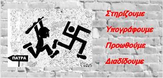 Υπογράφουμε, προωθούμε, διαδίδουμε, υψώνουμε και επεκτείνουμε τον τοίχο στο φασισμό