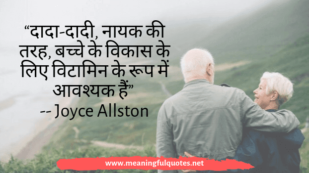 Grandparents Day Quotes In Hindi