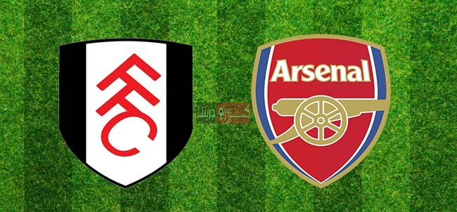 مشاهدة مباراة أرسنال وفولهام بث مباشر اليوم 12-9-2020