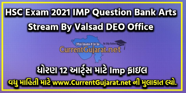 HSC Exam 2021 IMP Question Bank Arts Stream By Valsad DEO Office