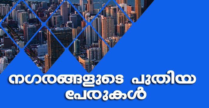 Kerala PSC   Changed Names of Cities   Study Notes