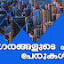 Kerala PSC | Changed Names of Cities | Study Notes