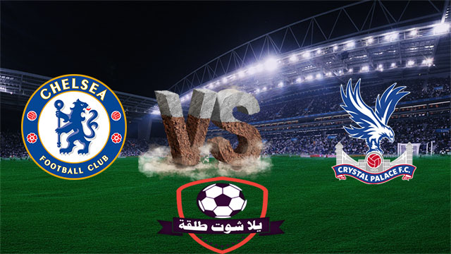 Live-Stream-chelsea-vs-crystal-palace  - تشيلسي مباشر - بث مباشر تشيلسي - تشيلسي بث مباشر