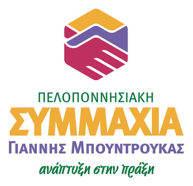 Νέοι υποψήφιοι στην Αργολίδα με τον συνδυασμό «Πελοποννησιακή Συμμαχία» του Ι. Μπουντρούγκα