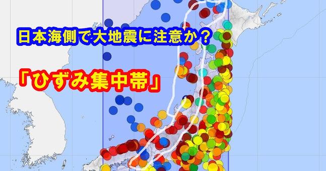 百瀬 地震 予知