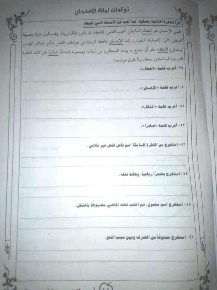 تسريب امتحان اللغة العربية للثانوية العامة 2019