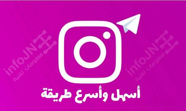 تحميل صور ومقاطع انستقرام عبر تطبيق تليجرام بكل بساطة