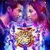 Street Dancer 3D Movie Download leaked by Filmyzilla Watch Online
